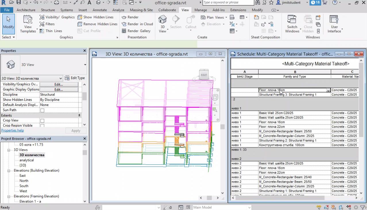 Създаване на таблици и определяне на количества