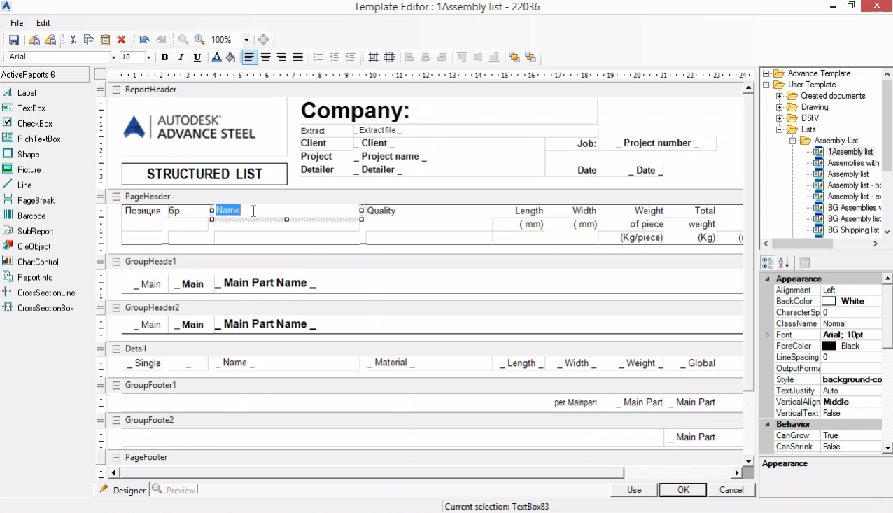 Настройки на автоматизирани чертежи (Drawing Processes) и темплейти за спецификации (BOM)