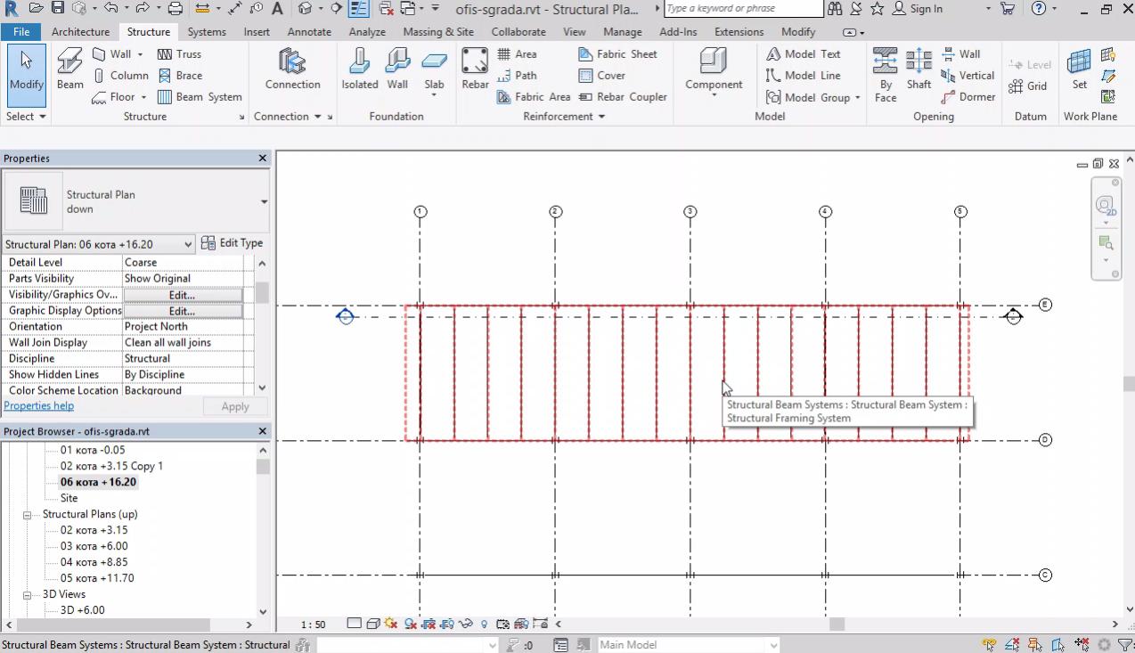 Моделиране на хор.връзки, столици, Beam Systems и съединения