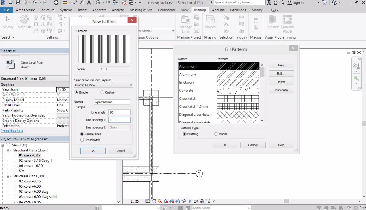 Настройки на линии и щриховки. Visibility/Graphic Overrides, View Templates и филтри (Filters)