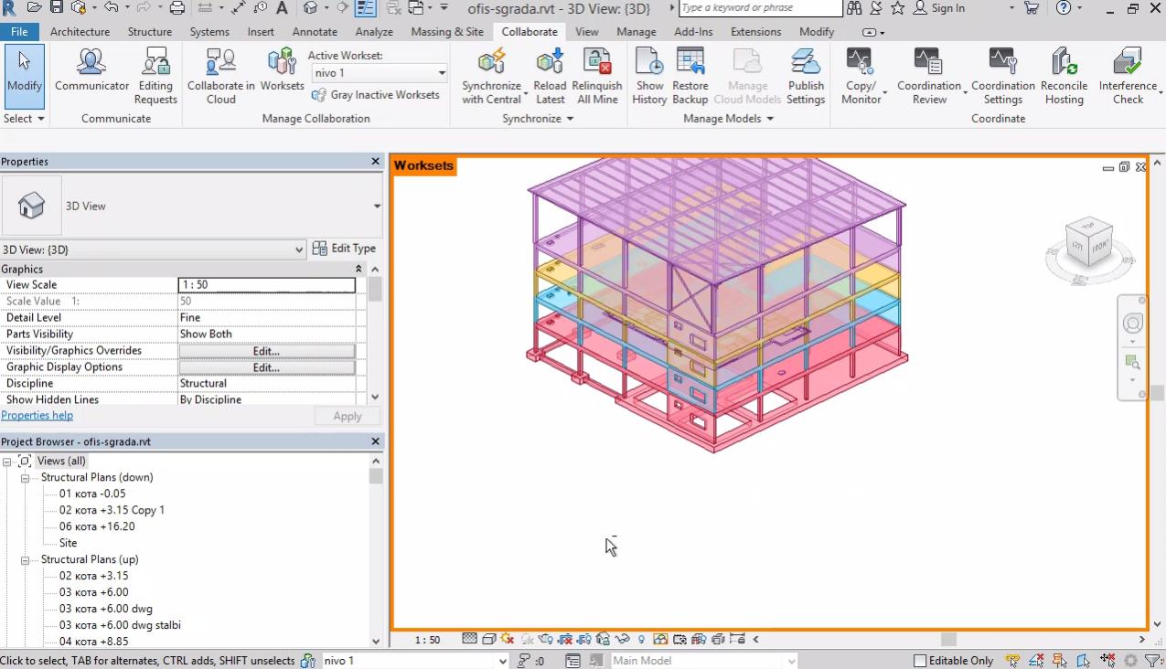 Споделена работа в един модел - Worksharing. Shared coordinates