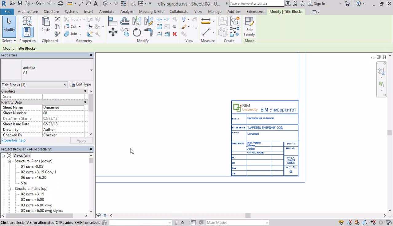 Довършване рамка. Поставяне на изгледи в чертежа. Експорт на чертеж в DWG формат. Плотиране на чертежи