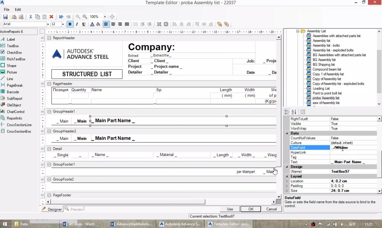 Настройки на Drawing Processes и темплейти за спецификации (BOM). Съвместна работа в мрежа