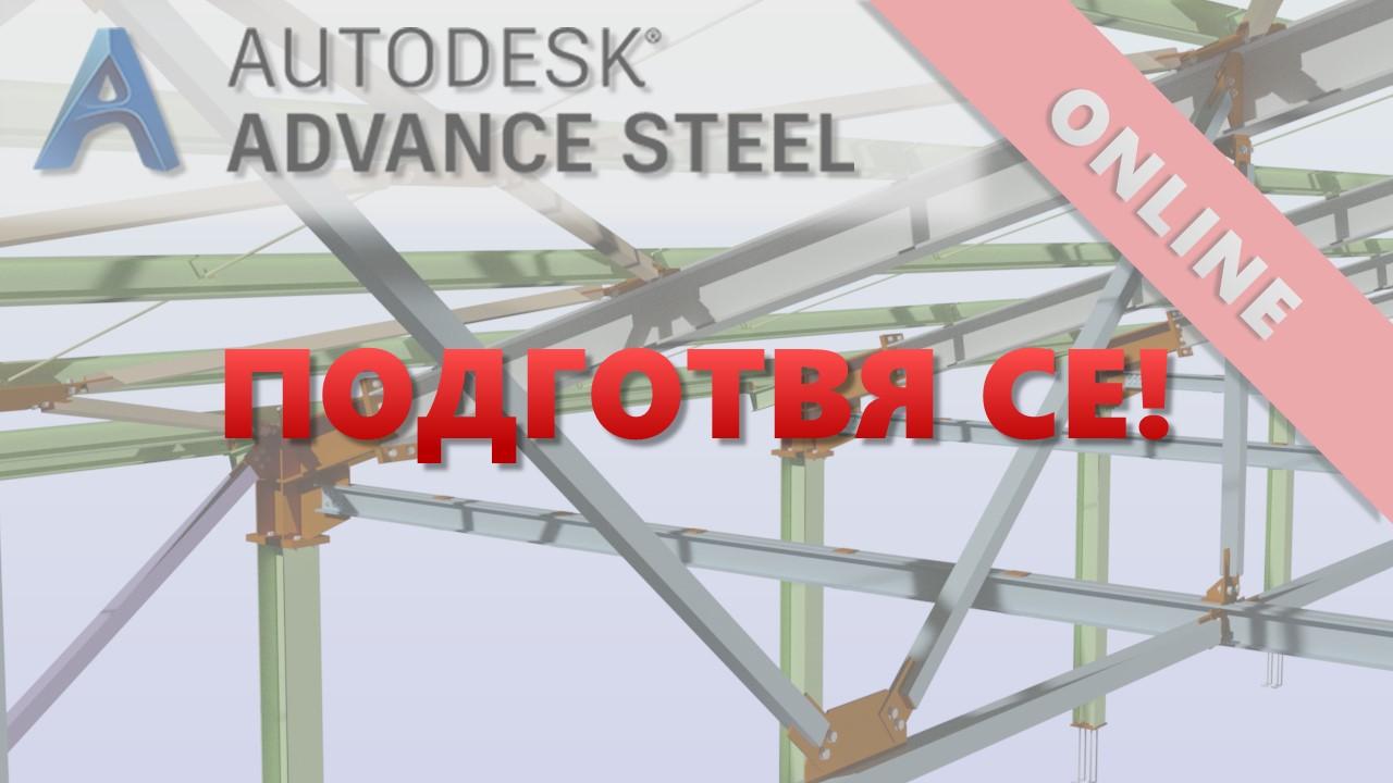 Онлайн курс Autedesk Advance Steel