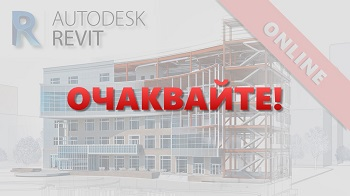 Онлайн курс Основи на Revit structue