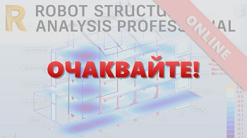 Онлайн курс Robot Structural Analisys