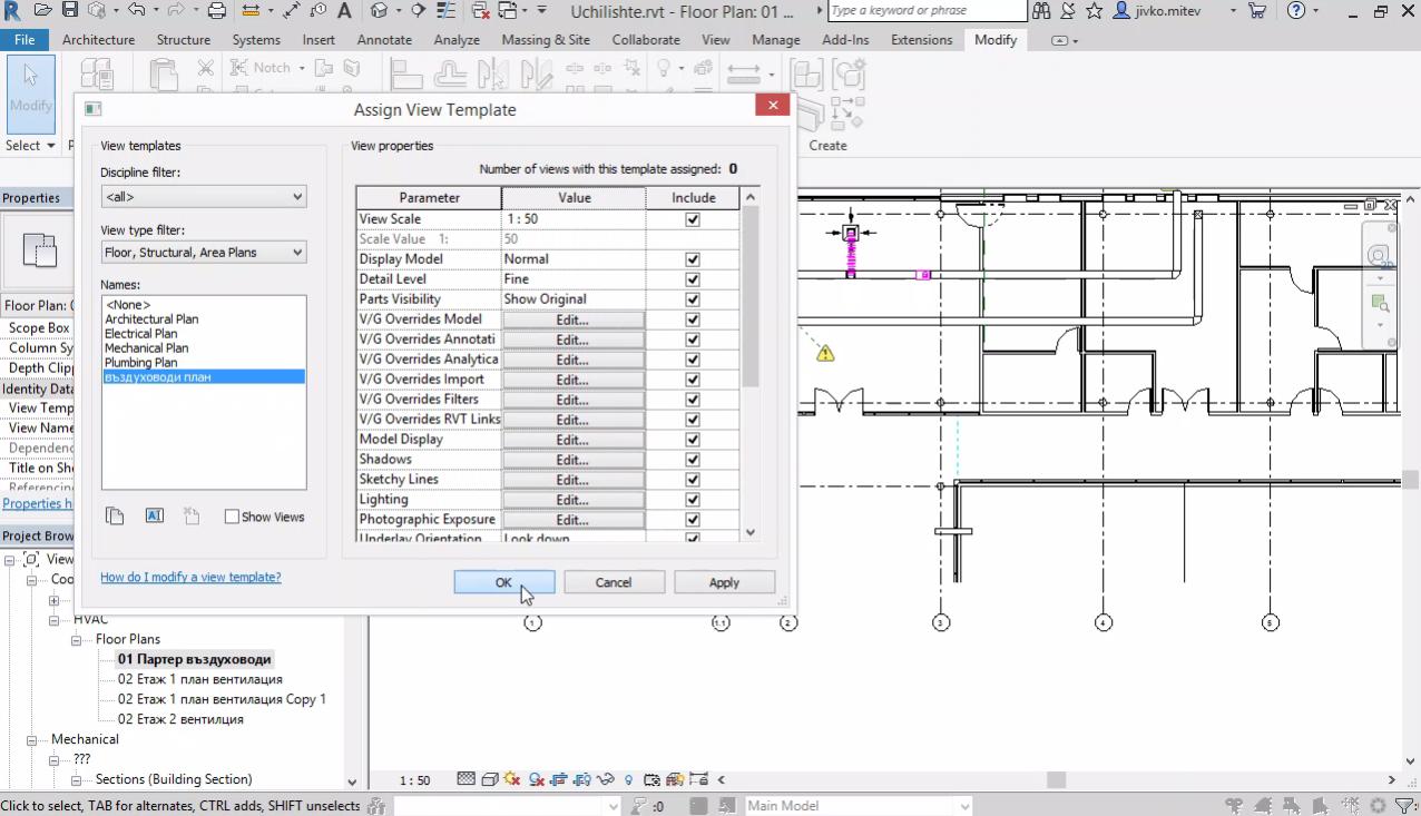 Управление на чертежите с View templates. Копиране по нива