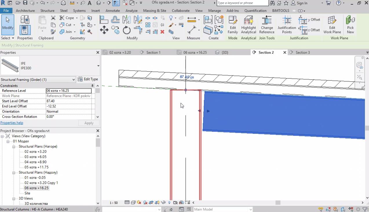 Моделиране на стоманени колони и стоманени греди по наклон
