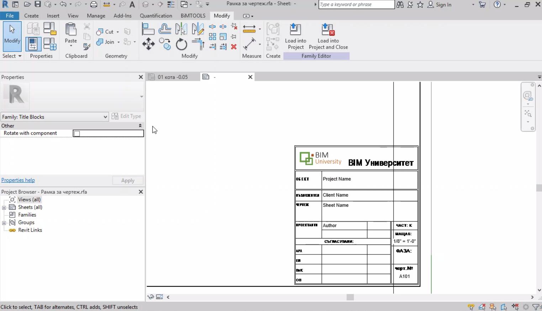 Import DWG. Линк на архитектурен Revit модел. Рамка на чертеж