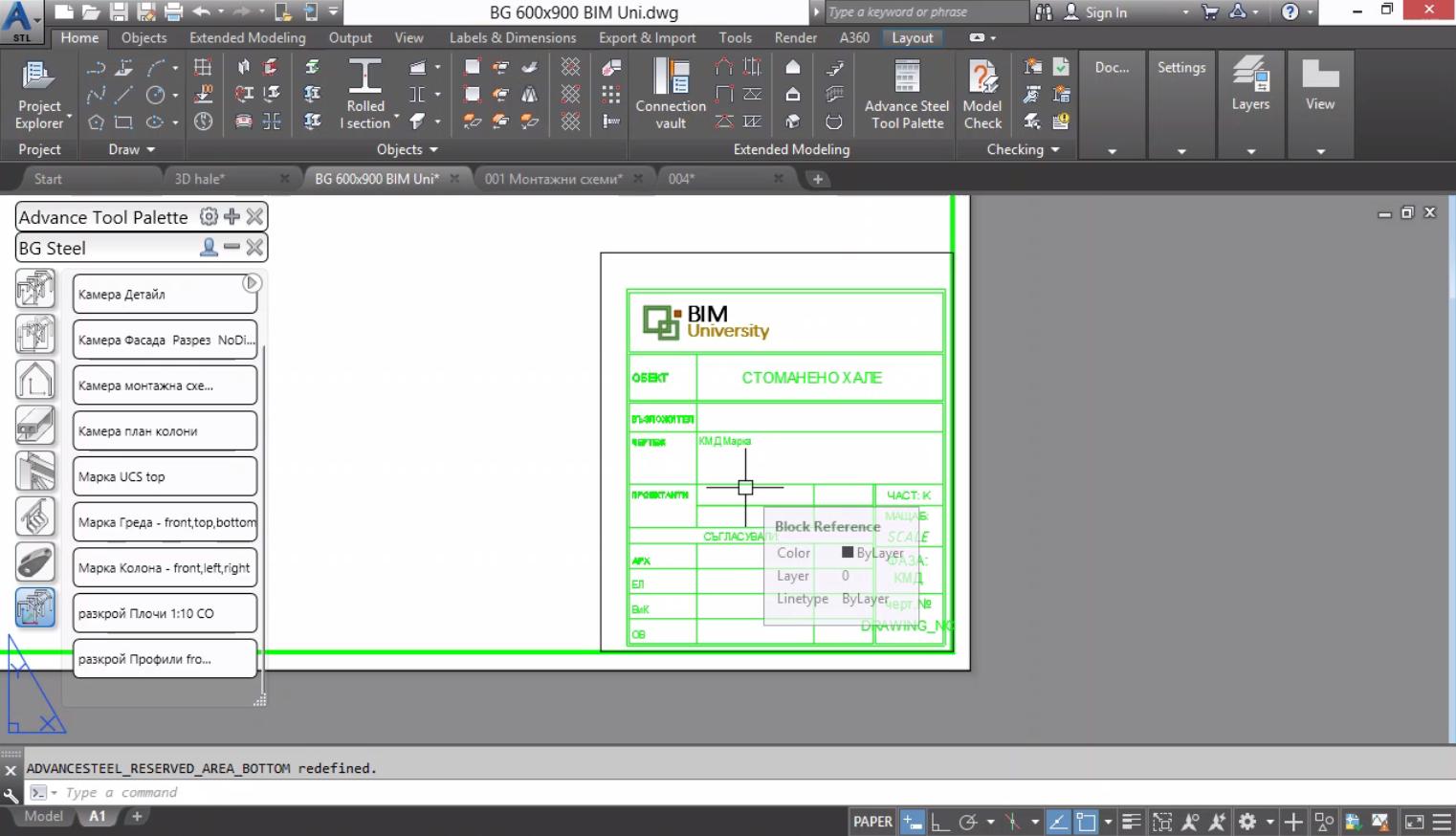 Създаване на рамки за чертежи (Prototypes)