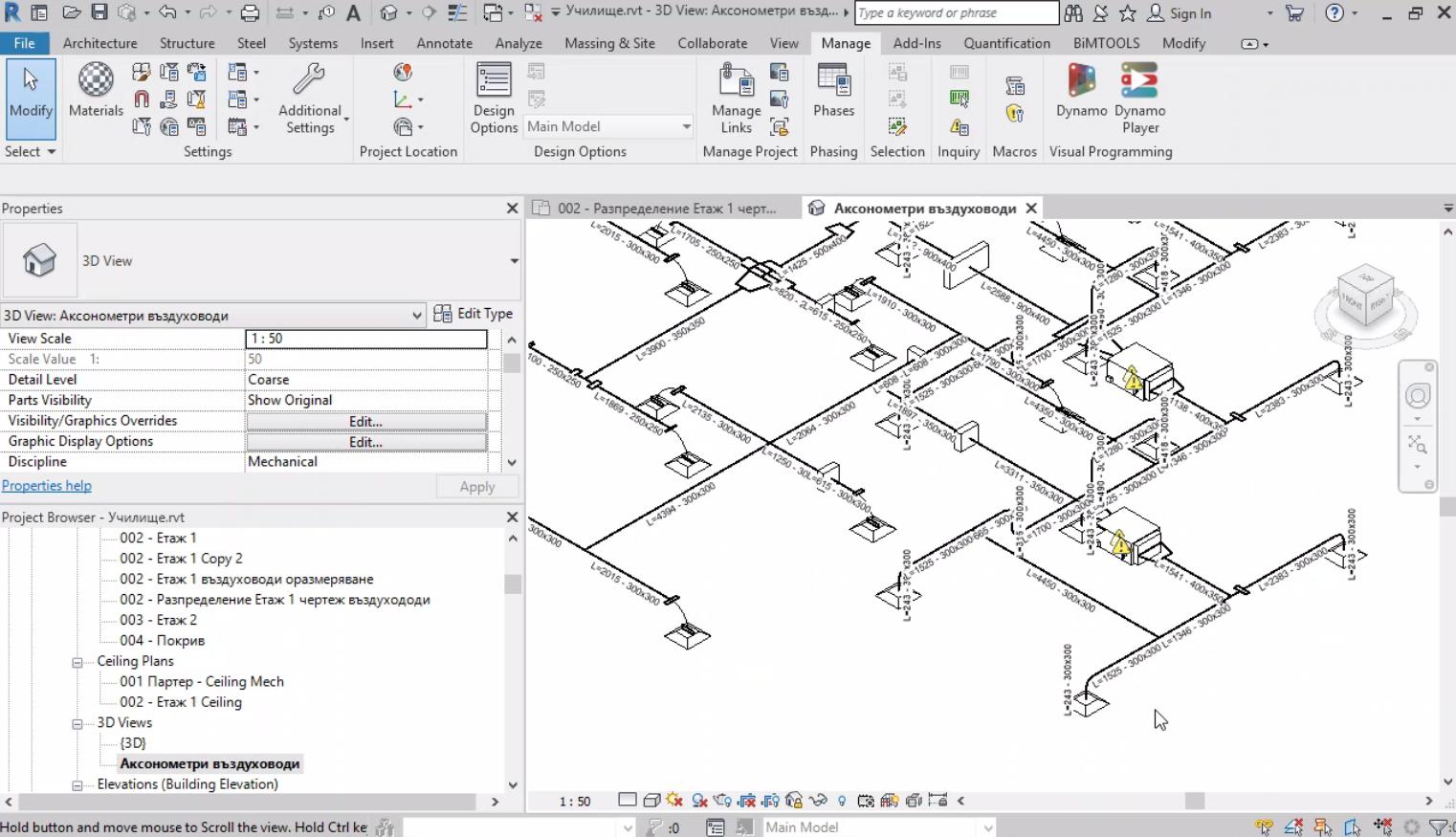 Настройки на линии, щриховки, материали и Object Styles. View Templates