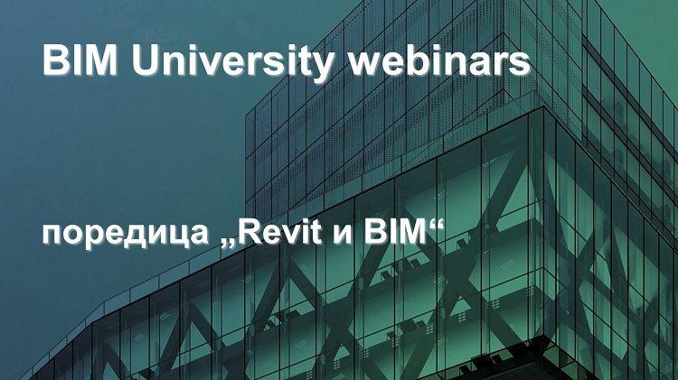 Записи на встъпителни уебинари за BIM и Revit в проектирането (видео)