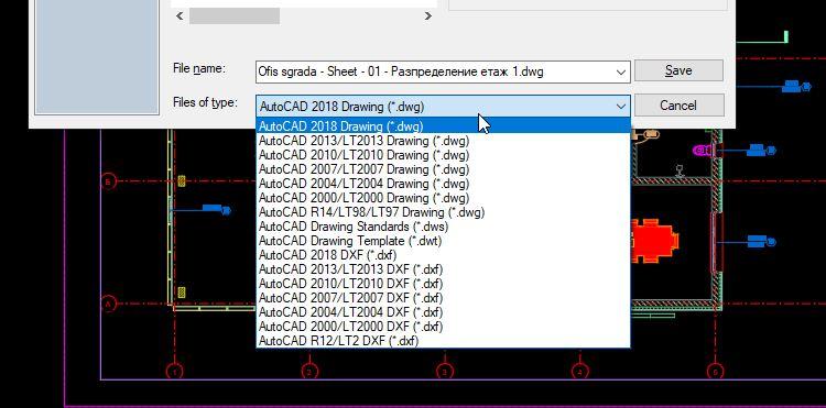 Файлова версия на AutoCAD 2021