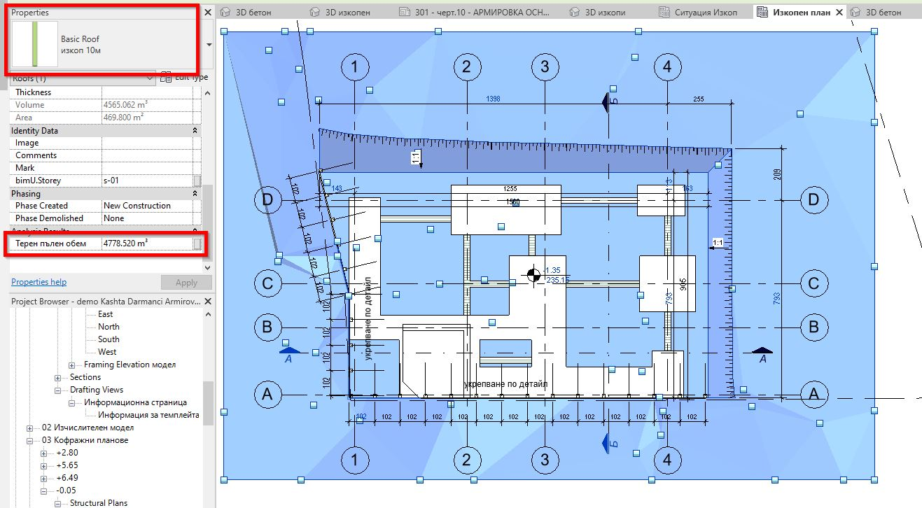 Моделиран покрив за изкопен план