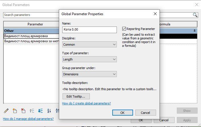 Създаване на Global parameter за кота 0.00