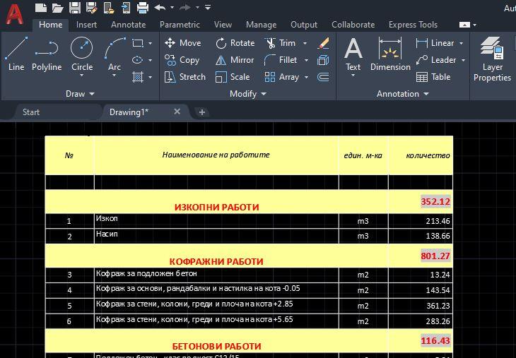 Таблица от Excel вмъкната в AutoCAD