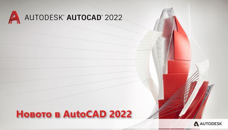 Новото в AutoCAD 2022